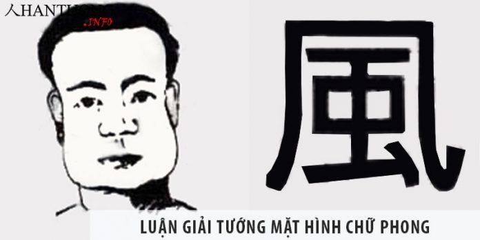 Người có tướng mặt chữ Phong - Luận giải tính cách, vận mệnh